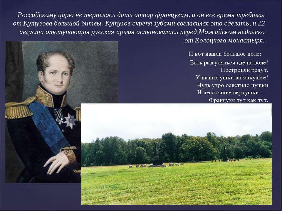 Российскому царю не терпелось дать отпор французам, и он все время требовал о...