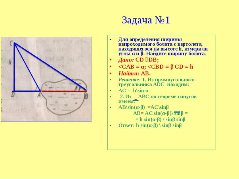 Задача №1 Для определения ширины непроходимого болота с вертолета, находящего...