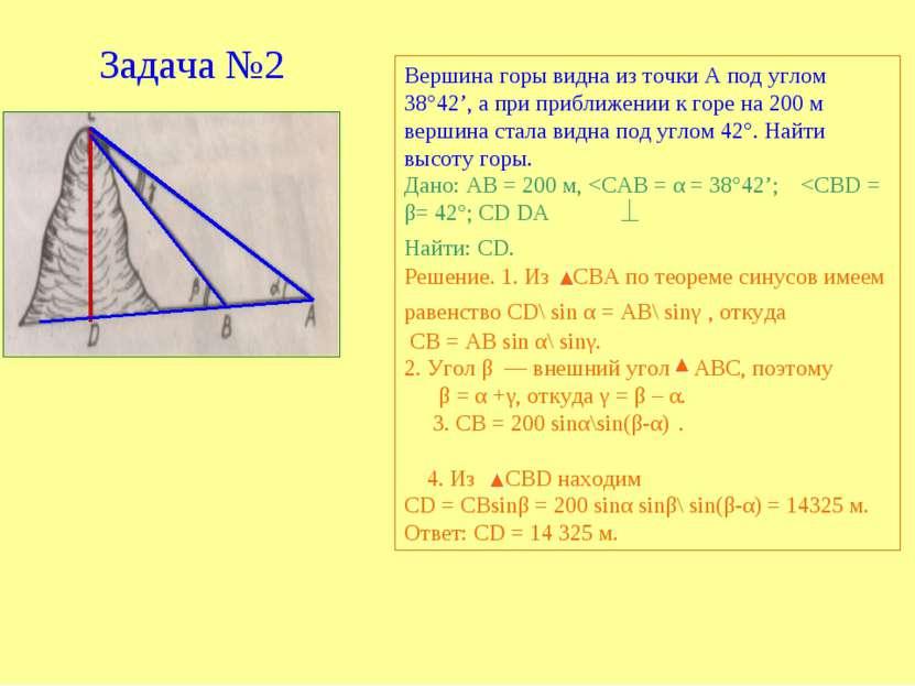 Задача №2 Вершина горы видна из точки А под углом 38°42', а при приближении к...