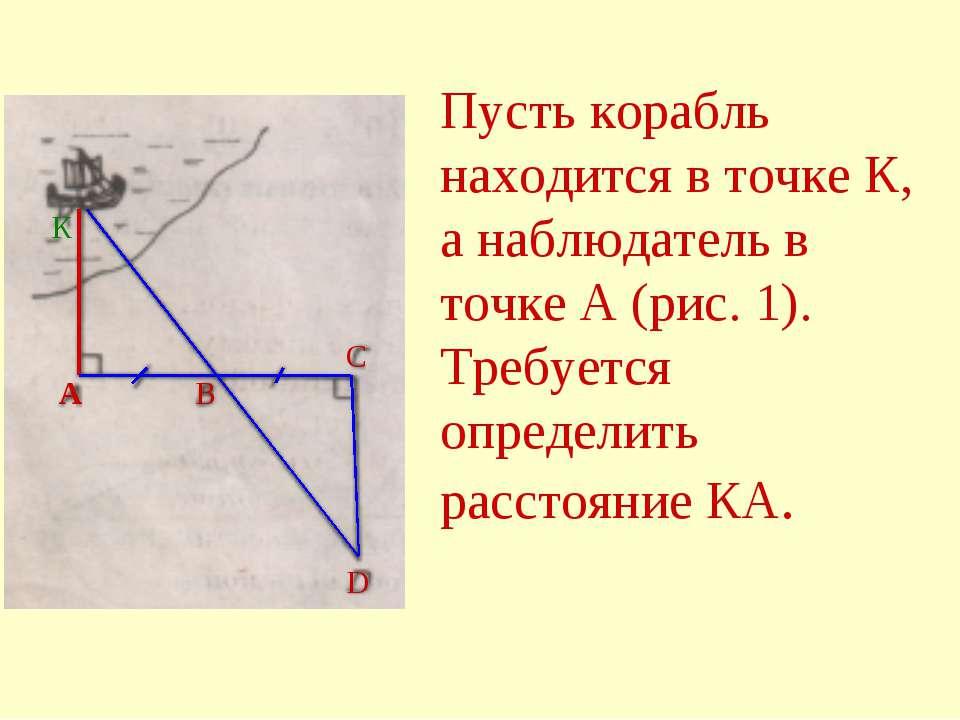 Пусть корабль находится в точке К, а наблюдатель в точке А (рис. 1). Требуетс...