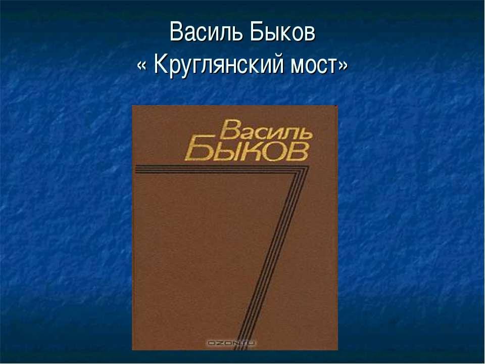 Василь Быков « Круглянский мост»