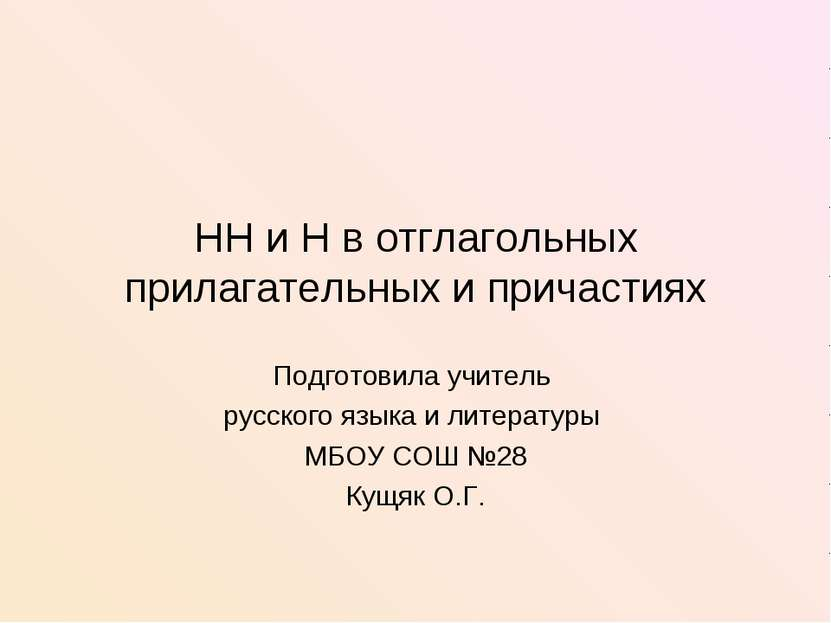 НН и Н в отглагольных прилагательных и причастиях Подготовила учитель русског...