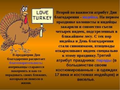 Второй по важности атрибут Дня благодарения - индейка. На первом празднике ко...
