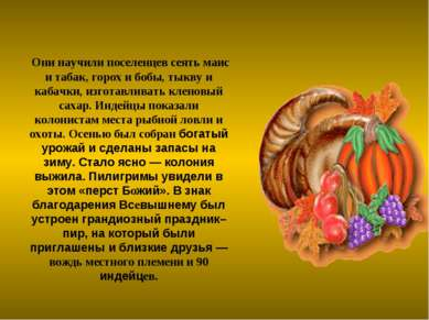 Они научили поселенцев сеять маис и табак, горох и бобы, тыкву и кабачки, изг...