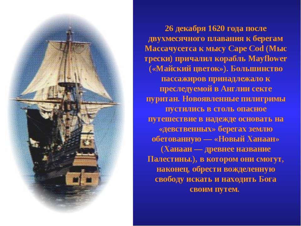 26 декабря 1620 года после двухмесячного плавания к берегам Массачусетса к мы...