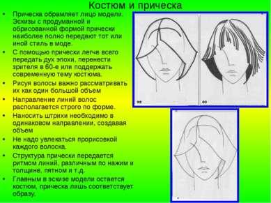 Костюм и прическа Прическа обрамляет лицо модели. Эскизы с продуманной и обри...