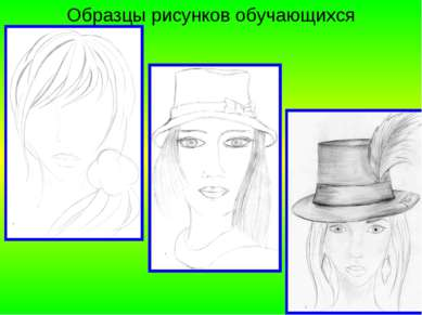 Образцы рисунков обучающихся