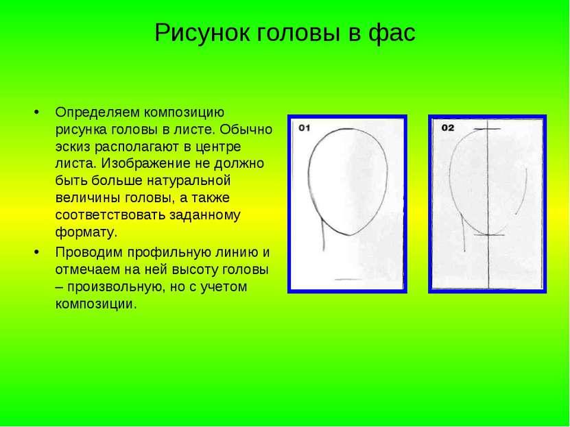 Рисунок головы в фас Определяем композицию рисунка головы в листе. Обычно эск...