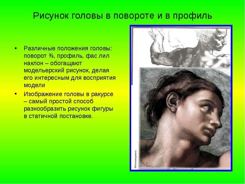 Рисунок головы в повороте и в профиль Различные положения головы: поворот ¾, ...