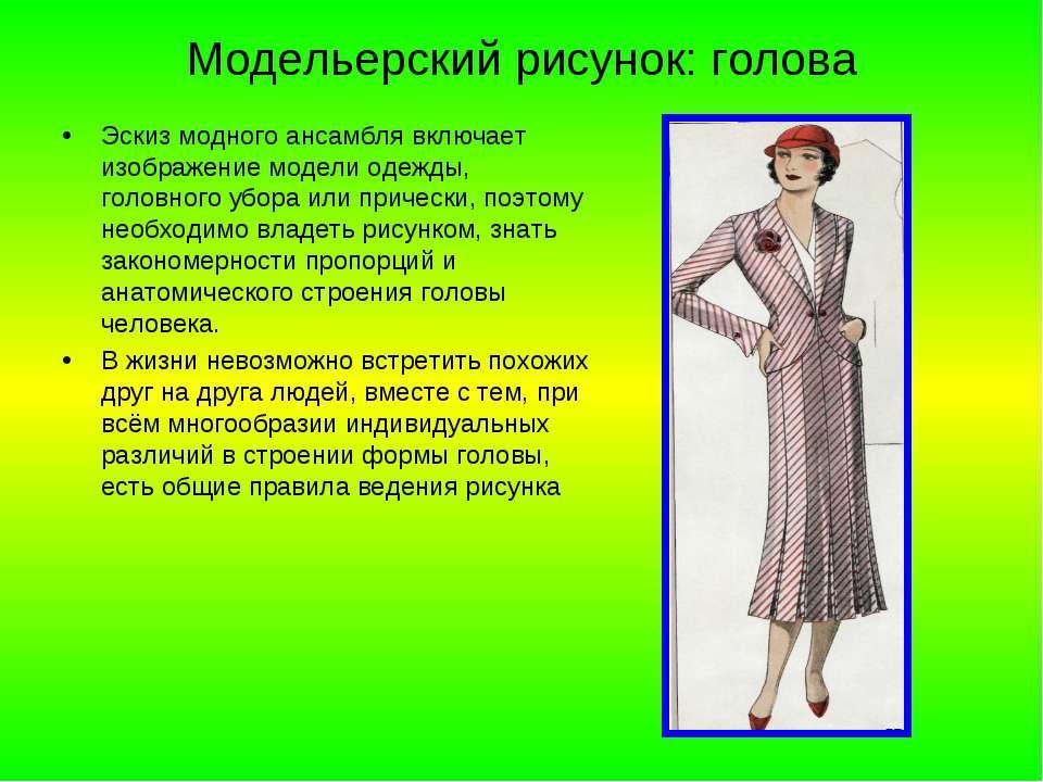 Модельерский рисунок: голова Эскиз модного ансамбля включает изображение моде...