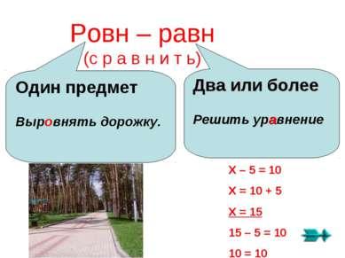 Ровн – равн (с р а в н и т ь) Один предмет Выровнять дорожку. Два или более Р...