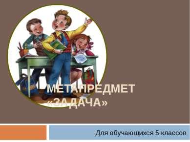 МЕТАПРЕДМЕТ «ЗАДАЧА» Для обучающихся 5 классов
