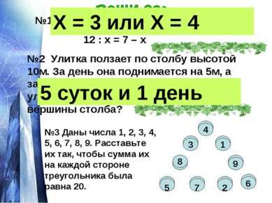 №1 Угадай корень уравнения: 12 : х = 7 – х №2 Улитка ползает по столбу высото...