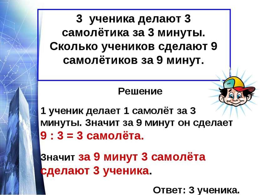 3 ученика делают 3 самолётика за 3 минуты. Сколько учеников сделают 9 самолёт...
