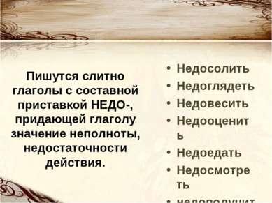 Пишутся слитно глаголы с составной приставкой НЕДО-, придающей глаголу значен...