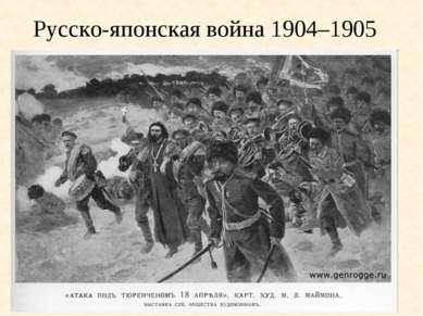 Русско-японская война 1904–1905