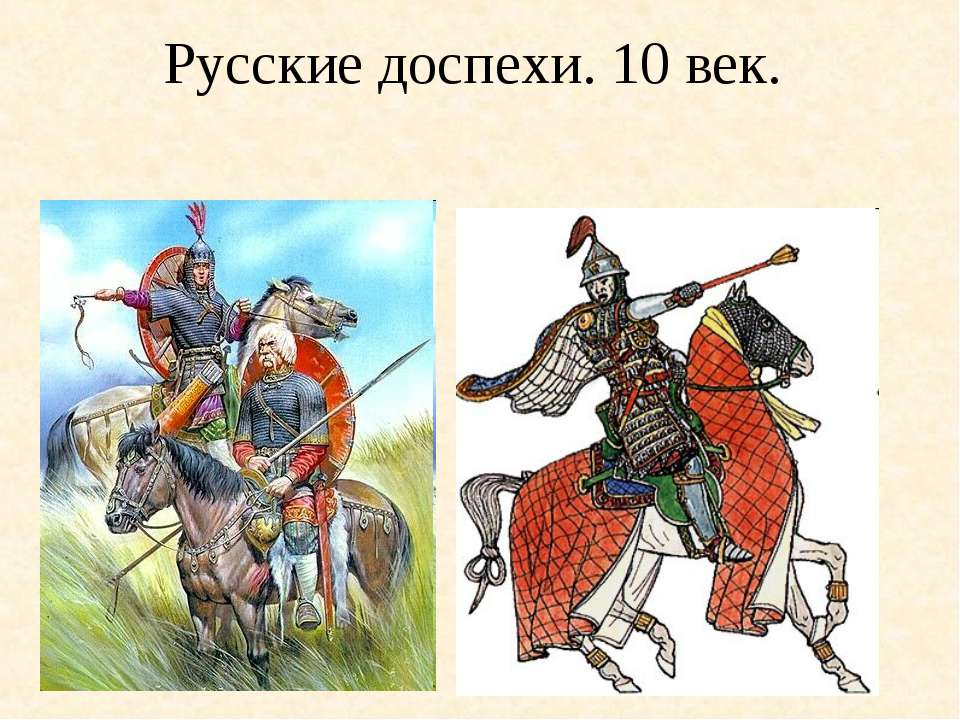 Русские доспехи. 10 век.