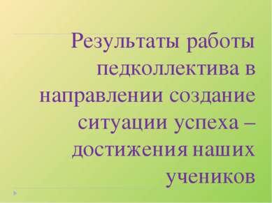 Результаты работы педколлектива в направлении создание ситуации успеха – дост...