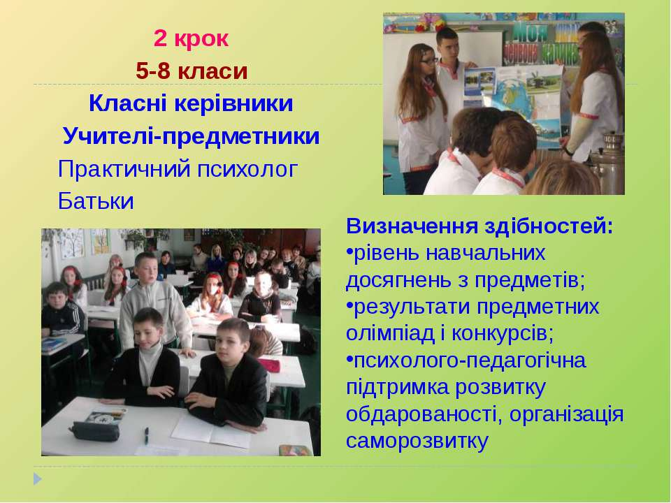 2 крок 5-8 класи Класні керівники Учителі-предметники Практичний психолог Бат...