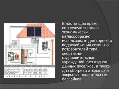 В настоящее время солнечную энергию экономически целесообразно использовать д...