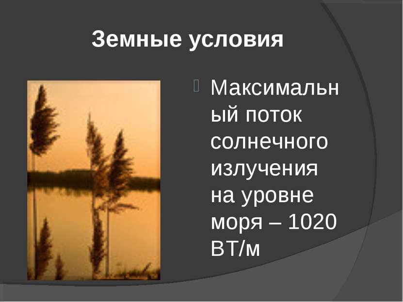 Земные условия Максимальный поток солнечного излучения на уровне моря – 1020...