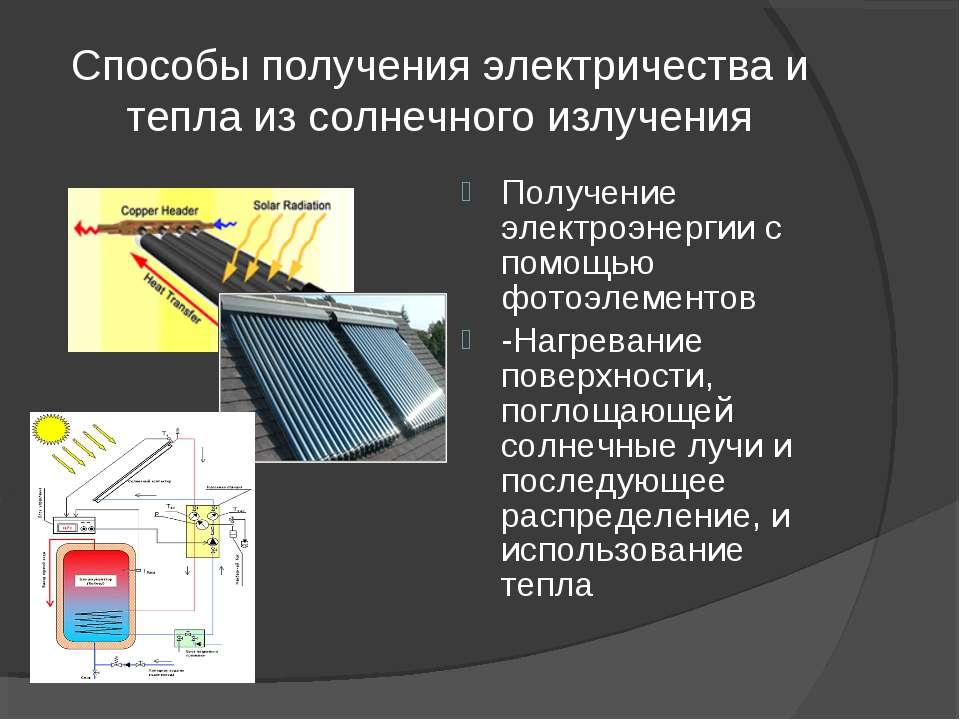 Получение электроэнергии с помощью фотоэлементов -Нагревание поверхности, пог...
