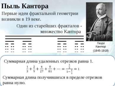 Пыль Кантора Первые идеи фрактальной геометрии возникли в 19 веке. Один из ст...