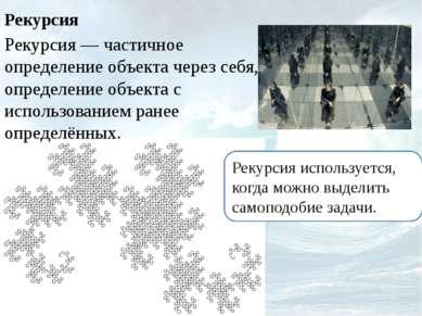 Рекурсия — частичное определение объекта через себя, определение объекта с ис...
