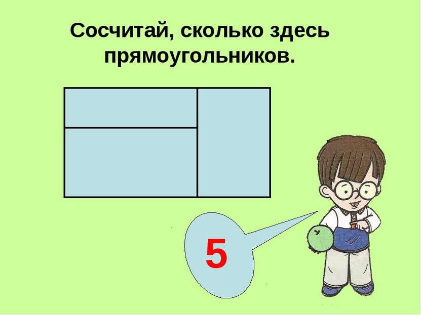 Сосчитай, сколько здесь прямоугольников. 5