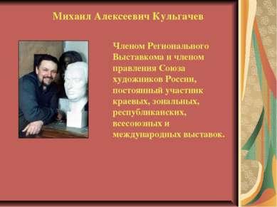 Членом Регионального Выставкома и членом правления Союза художников России, п...