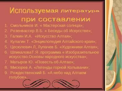 1. Смольников И. « Мастерская солнца»; 2. Розенвассер В.Б. « Беседы об Искусс...