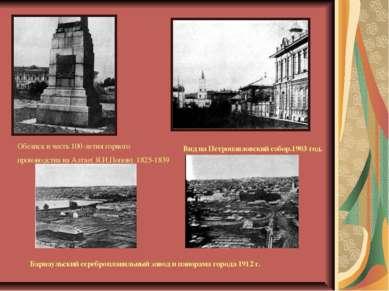Обелиск в честь 100-летия горного производства на Алтае( Я.И.Попов). 1825-183...