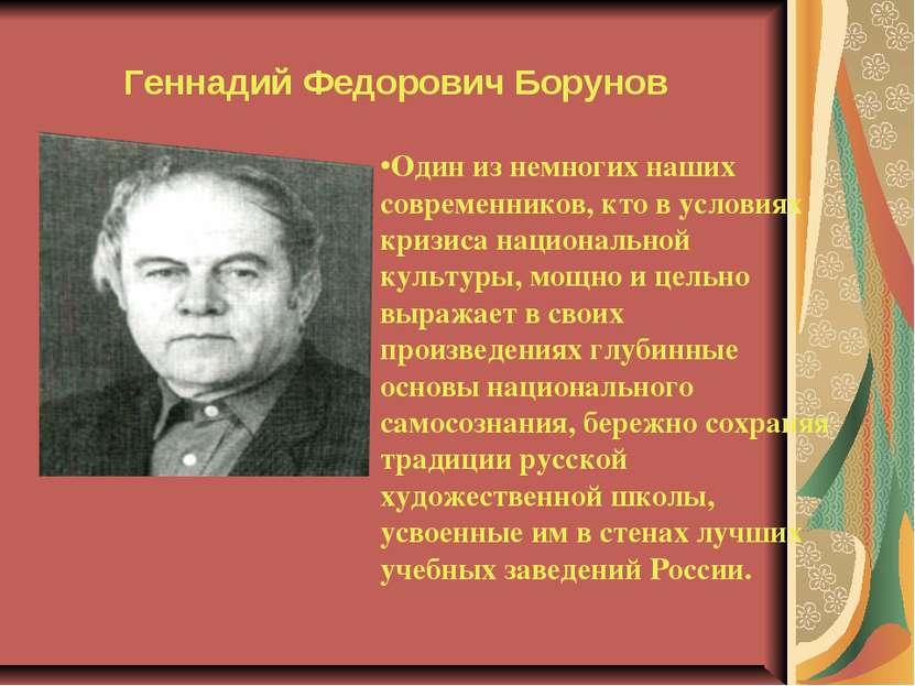 Геннадий Федорович Борунов Один из немногих наших современников, кто в услови...