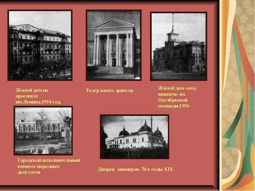Жилой дом на проспекте им.Ленина.1954 год. Театр юного зрителя Жилой дом «под...