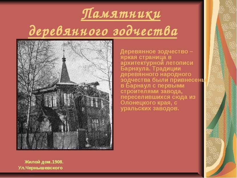 Памятники деревянного зодчества Деревянное зодчество – яркая страница в архит...