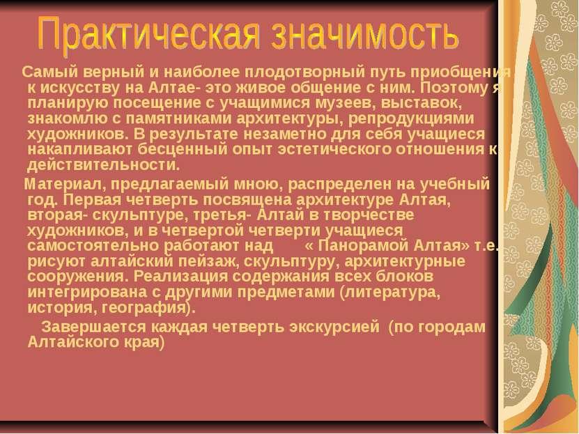 Самый верный и наиболее плодотворный путь приобщения к искусству на Алтае- эт...