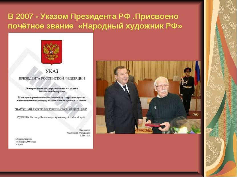 В 2007 - Указом Президента РФ .Присвоено почётное звание «Народный художник РФ»