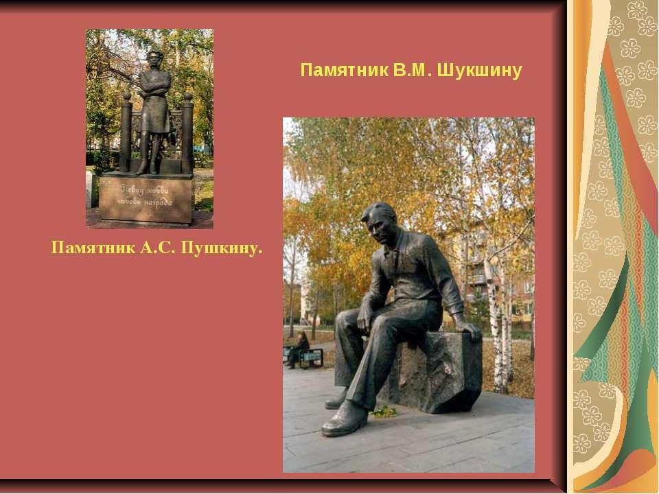 Памятник В.М. Шукшину Памятник А.С. Пушкину.