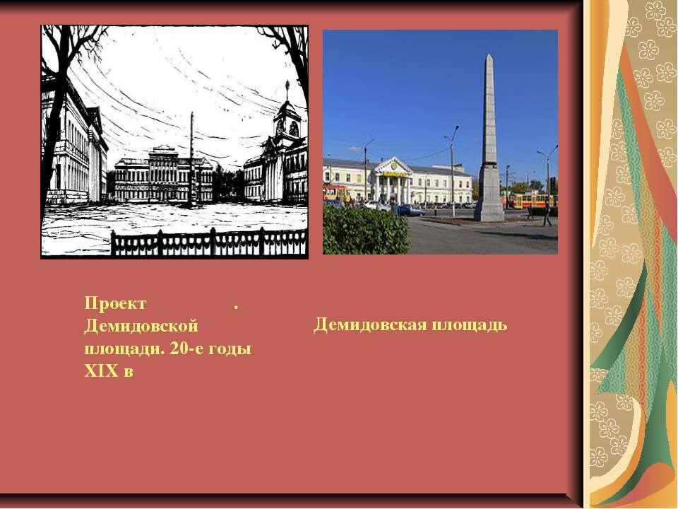 Демидовская площадь . Проект Демидовской площади. 20-е годы ХIХ в
