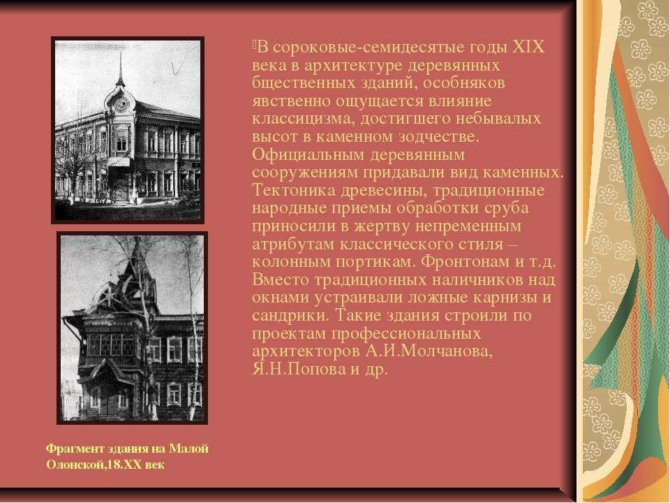 В сороковые-семидесятые годы ХIХ века в архитектуре деревянных бщественных зд...