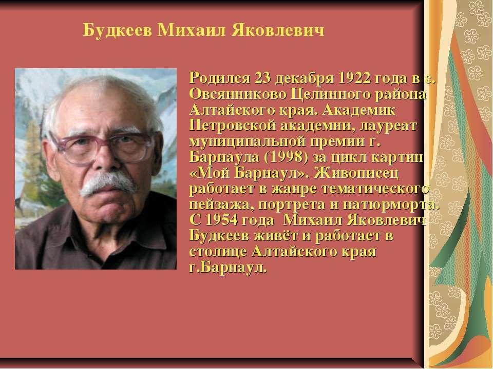 Родился 23 декабря 1922 года в с. Овсянниково Целинного района Алтайского кра...