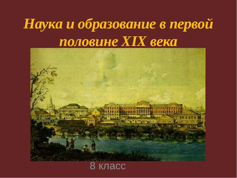 Наука и образование в первой половине XIX века 8 класс