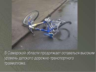 В Самарской области продолжает оставаться высоким уровень детского дорожно-тр...