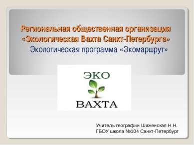 Региональная общественная организация «Экологическая Вахта Санкт-Петербурга» ...