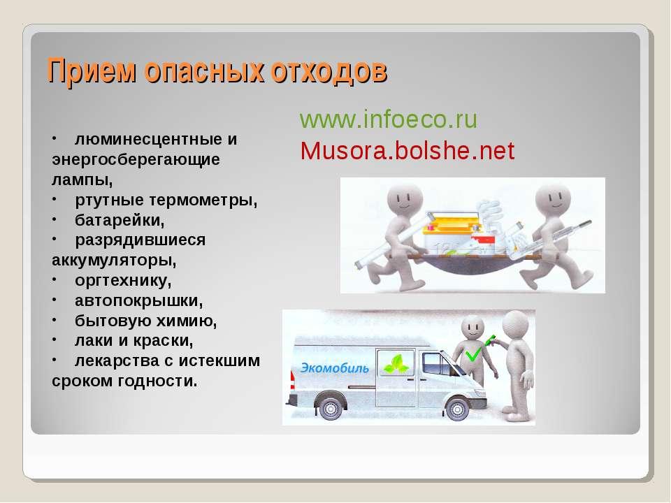 Прием опасных отходов люминесцентные и энергосберегающие лампы, ртутные термо...