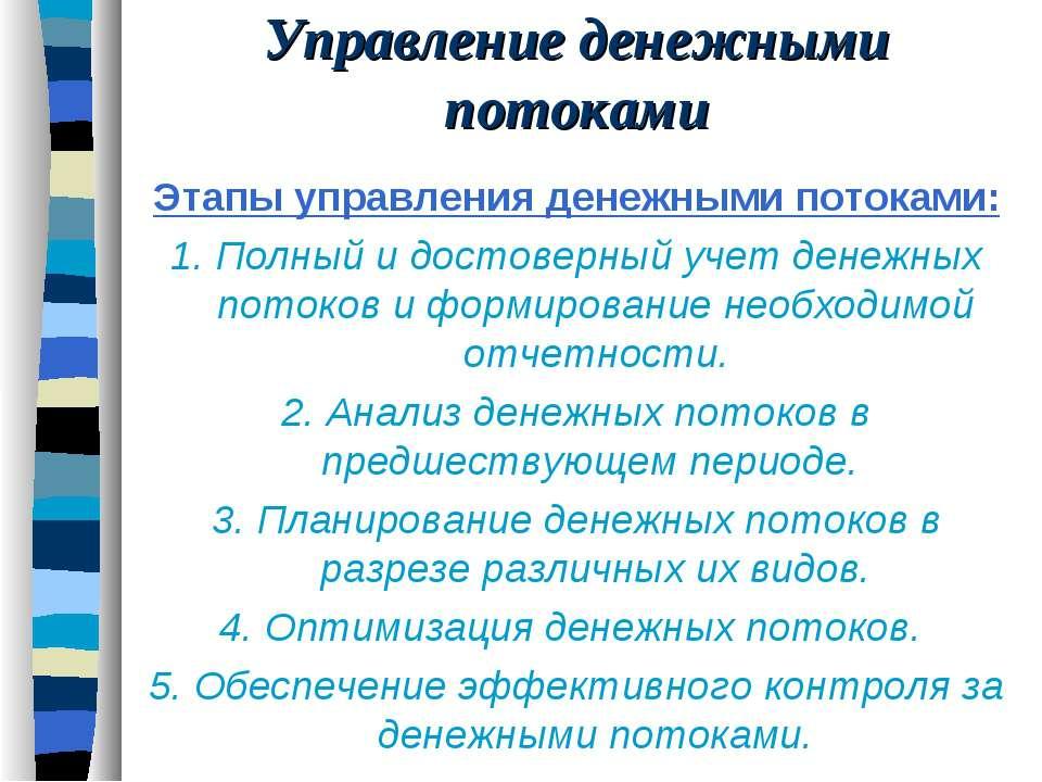 Управление денежными потоками Этапы управления денежными потоками: 1. Полный ...