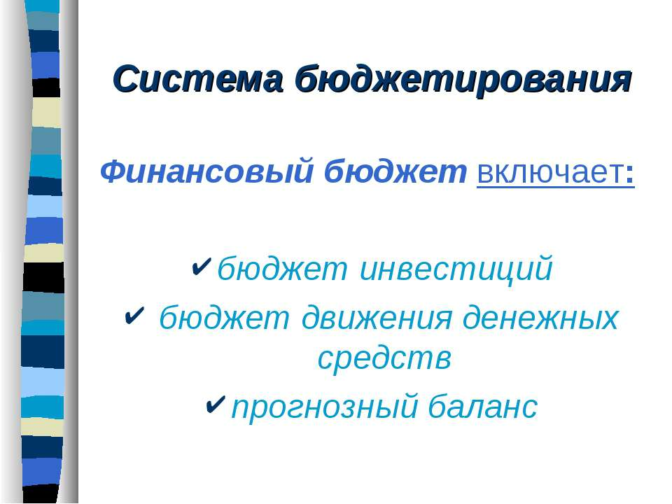 Система бюджетирования Финансовый бюджет включает: бюджет инвестиций бюджет д...