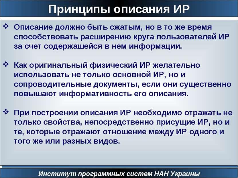 Принципы описания ИР Институт программных систем НАН Украины Описание должно ...