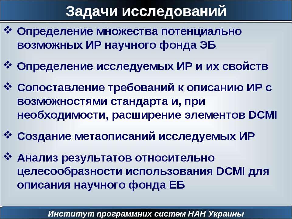 Задачи исследований Институт программних систем НАН Украины Определение множе...