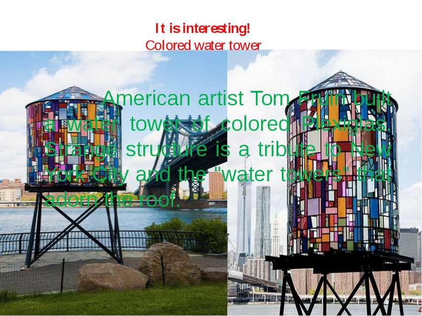 It is interesting! Colored water tower American artist Tom Fruin built a wate...